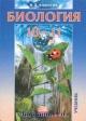 Биология 10-11 кл. Учебник. Базовый уровень